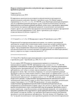 Гавриленко В.А. Вопросы подведомственности и подсудности при оспаривании и исполнении третейских решений