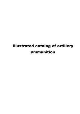 Справочник артиллерийских боеприпасов