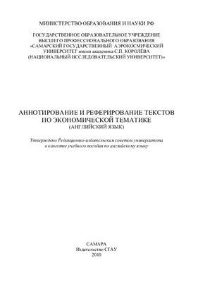 Архипова Т.В., Безрукова Е.И. Аннотирование и реферирование текстов по экономической тематике