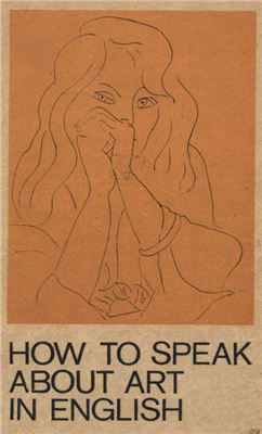 Фалькович М.М., Лебединская Е.М. и др. How to Speak about Art in English