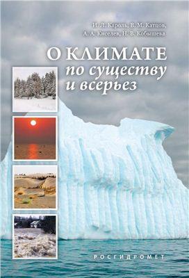 Кароль И.Л., Катцов В.М., Киселев А.А., Кобышева Н.В., О климате по существу и всерьез