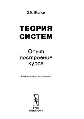 Жилин Д.М. Теория систем: опыт построения курса