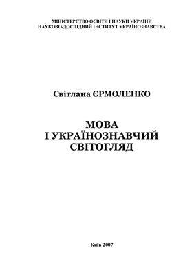 Єрмоленко С.Я. Мова і українознавчий світогляд