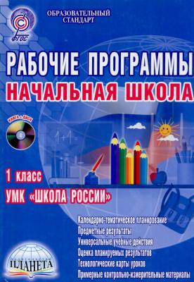 Шейкина C.A. (авт.-сост.) Рабочие программы. Начальная школа. 1 класс. УМК Школа России