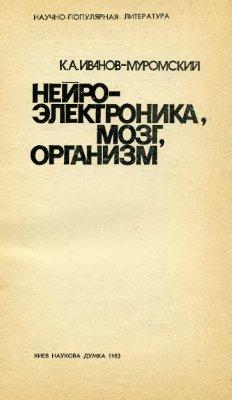 Иванов-Муромский К.А. Нейроэлектроника, мозг, организм