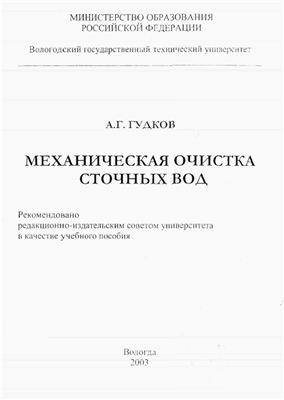 Гудков А.Г. Механическая очистка сточных вод