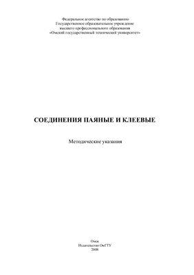 Зинченко Ю.В., Рогоза Ю.А. и др. Соединения паяные и клеевые