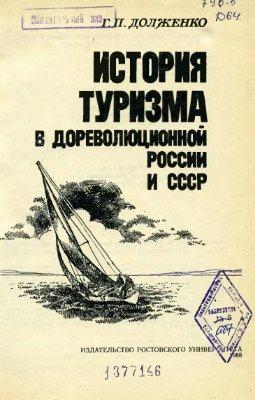 Долженко Г.П. История туризма в дореволюционной России и СССР