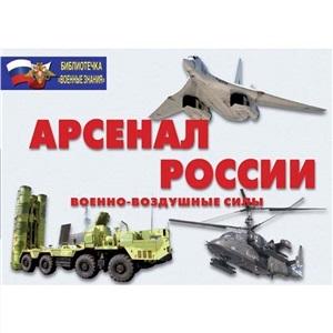 Арсенал России (Военно-Воздушные силы)