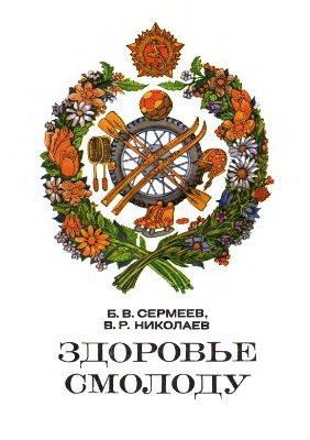 Сермеев Б.В., Николаев В.Р. Здоровье смолоду