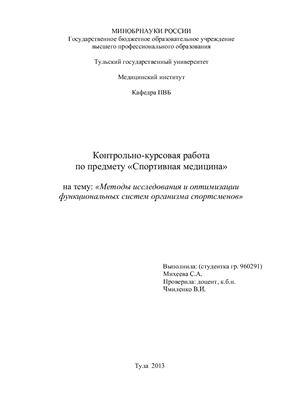 Методы исследования и оптимизации функциональных систем организма спортсменов