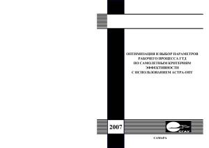 Кулагин В.В. и др. Оптимизация и выбор параметров рабочего процесса ГТД по самолетным критериям эффективности с использованием АСТРА-ОПТ