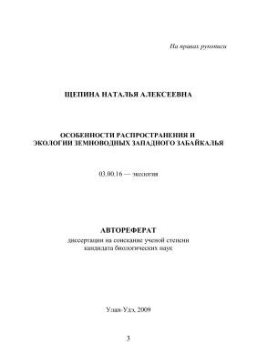 Щепина Н.А. Особенности распространения и экологии земноводных Западного Забайкалья