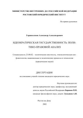 Горшколепов Александр Александрович. Идеократическая государственность: политико-правовой анализ