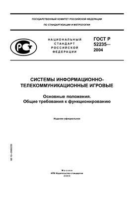 ГОСТ Р 52235-2004. Системы информационно-телекоммуникационные игровые. Основные положения. Общие требования к функционированию
