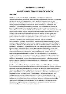 Гаджиев К.С. Американская нация: национальное самосознание и культура