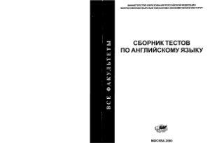Манвелова И.А., Есина Л.С. Сборник тестов по английскому языку