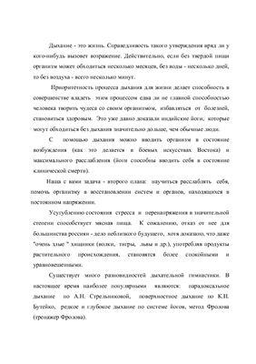 Дыхательная гимнастика по методу Бутейко К.П