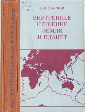 Жарков В.Н. Внутреннее строение Земли и планет