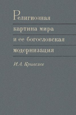 Крывелев И.А. Религиозная картина мира и ее богословская модернизация