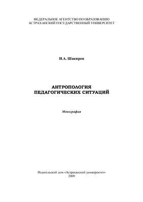 Шакиров И.А. Антропология педагогических ситуаций