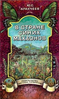 Аракчеев Ю.С. В стране синих махаонов