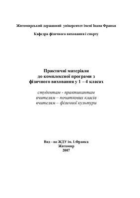 Айунц Л.Р., Твердохліб Ж.О., Крук А.З. та ін. Практичні матеріали до комплексної програми з фізичного виховання у 1 - 4 класах