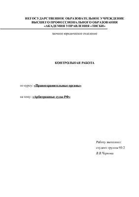 Контрольная работа - Арбитражные суды РФ