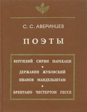 Аверинцев С.С. Поэты