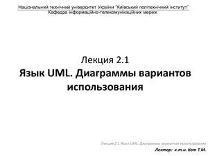 Язык UML. Диаграммы вариантов использования