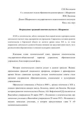 Кислицына С.В. Леготина И.М. Возрождение традиций попечительства в г. Шадринске