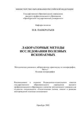 Панкратьев П.В. Лабораторные методы исследования полезных ископаемых. Часть 1. Полевая минераграфия