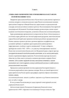 Реферат - Казахстан во 2 половине 19 в