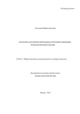 Гусельцева М.С. Культурно-аналитический подход к изучению эволюции психологического знания