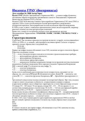 Индексы ГРАУ (боеприпасы)