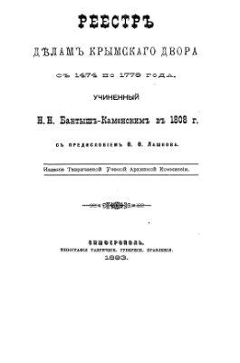 Бантыш-Каменский Н.Н. Реестр делам Крымского Двора с 1474 по 1779 год