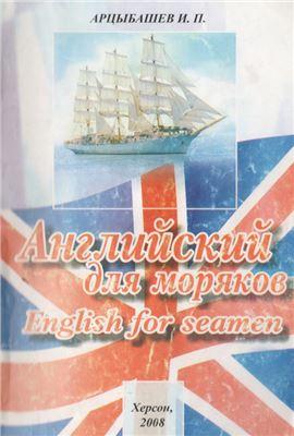 Арцыбашев И.В. Английский язык для моряков