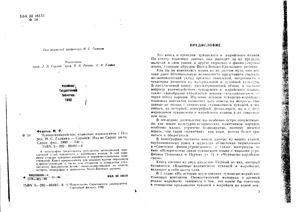 Федотов М.Р. Чувашскомарийские языковые взаимосвязи