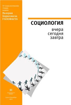 Божков О.Б. (ред.) Социология вчера, сегодня, завтра. IV Социологические чтения памяти Валерия Борисовича Голофаста