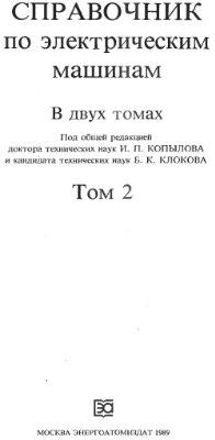 Копылов И.П. Справочник по электрическим машинам. Том 2