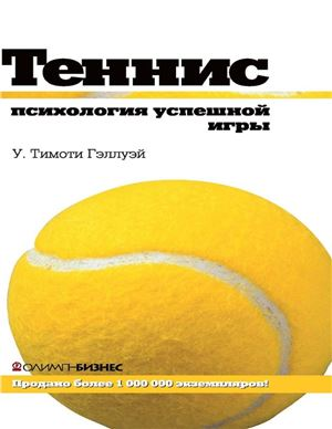 Гэллуэй У. Тимоти. Теннис. Психология успешной игры
