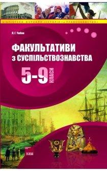 Чабан Л.Г. Факультативи з суспільствознавства. 5-9 класи