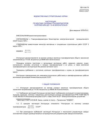 ВСН-342-75 (Минмонтажспецстрой СССР) Инструкция по монтажу силовых трансформаторов напряжением до 110 кВ включительно