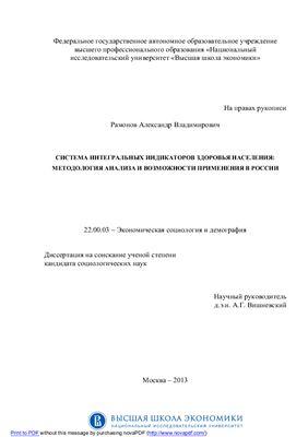 Рамонов А.В. Система интегральных индикаторов здоровья населения: методология анализа и возможности применения в России