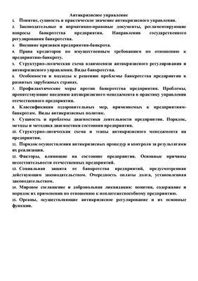 Шпаргалка-Антикризисное управление
