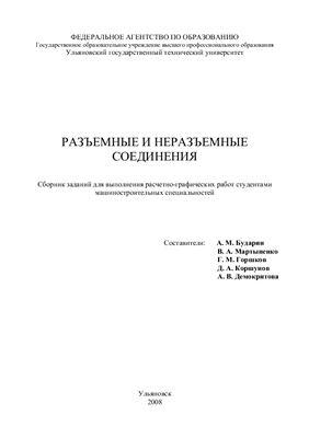 Бударин А.М. и др. Разъемные и неразъемные соединения
