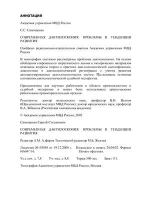 Самищенко С.С. Современная дактилоскопия: проблемы и тенденции развития