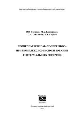 Потапов В.В., Близнюков М.А., Смывалов С.А., Горбач В.А. Процессы тепломассопереноса при комплексном использовании геотермальных резурсов