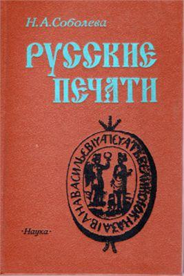 Соболева Н.А. Русские печати