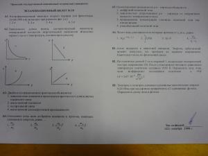Билеты по физике (3 семестр)